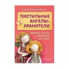 """Книга """"Текстильные ангелы-хранители: мастер-классы и выкройки от Nkale"""" Елена Войнатовская"""