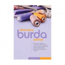"Книга ""Burda. Практика шитья"""