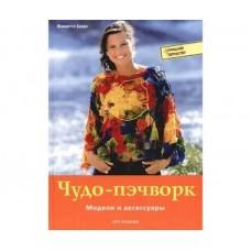 """Книга """"Чудо-пэчворк. Модели и аксессуары"""" Жаннетте Кнаке"""