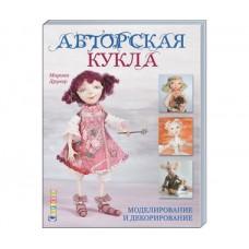 """Книга """"Авторская кукла: моделирование и декорирование"""" Марина Друкер"""