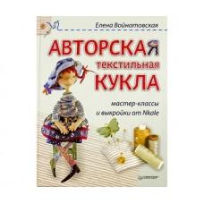 """Книга """"Авторская текстильная кукла: мастер-классы и выкройки от Nkale"""" Елена Войнатовская"""