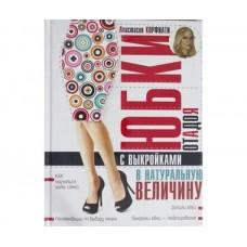 """Книга """"Юбки от А до Я с выкройками в натуральную величину"""" Анастасия Корфиати"""