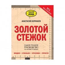 """Книга """"Золотой стежок. Самое полное руководство по кройке и шитью"""" Анастасия Кофиати"""