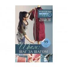 "Книга ""Шьём: шаг за шагом"" Анастасия Корфиати"