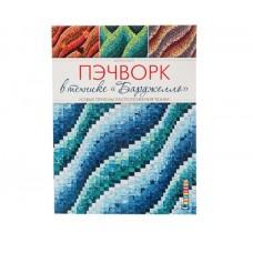 """Книга """"Пэчворк в технике """"Барджелло"""" Айлин Райт"""