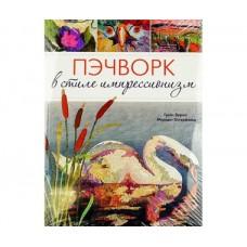 "Книга ""Пэчворк в стиле импрессионизм"" Кристен Браун"