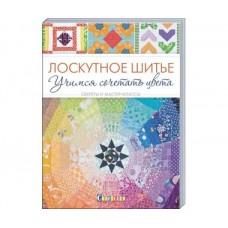"""Книга """"Лоскутное шитье. Учимся сочетать цвета. Секреты и мастер-классы"""""""