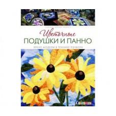 """Книга """"Цветочные подушки и панно. Яркие модели в технике пэчворк"""" Клаудия Шмидт"""