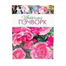 "Книга ""Цветочный пэчворк. Яркие проекты из райского сада"" Мелинда Була, Кимберли Кристоферсон, Крис Тергуд"