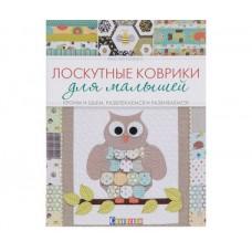 """Книга """"Лоскутные коврики для малышей: кроим и шьём, развлекаемся и развиваемся"""" Кристин Ройленс"""