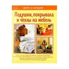 """Книга """"Подушки, покрывала и чехлы на мебель"""" Волкова Елена Ивановна"""