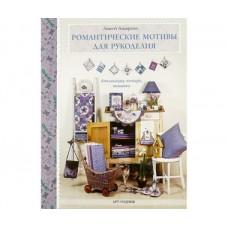 """Книга """"Романтические мотивы для рукоделия. Аппликация, пэчворк, вышивка"""" Линетт Андерсон"""
