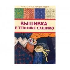 "Книга ""Вышивка в технике Сашико"""