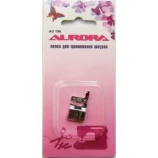 Лапка Aurora для пришивания шнуров AU-106