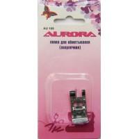 Лапка Aurora оверлочная AU-109