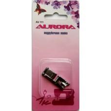 Лапка Aurora для подрубки, 2 мм AU-111