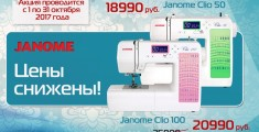 Снижение цен на электронные машинки Janome!