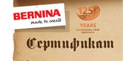 Сертификаты покупателям Bernina