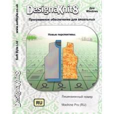 Программное обеспечение DesignaKnit 8